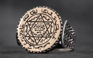 Как правильно носить амулет Соломона на богатство и сила пентакля