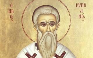 Текст молитвы святому Киприану для защиты от порчи