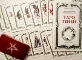 Таро Теней: значение карт в колоде