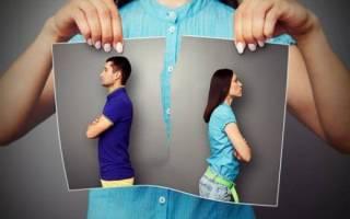 Как сделать отворот мужчины от женщины без последствия