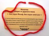 Как читать православную молитву для завязывание красной нити на запястье