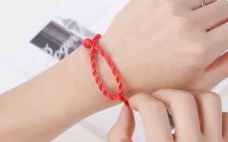 Как правильно завязать красную нить на запястье, чтоб она принесла удачу