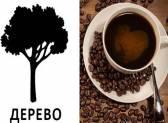 Значение символа дерево при гадании на кофейной гуще