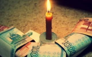 Обзор сильных заклинаний на привлечение денег и богатства