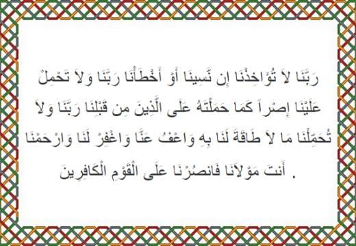 дуа к аллаху