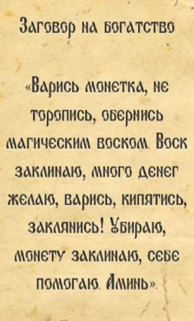 Текст на монету