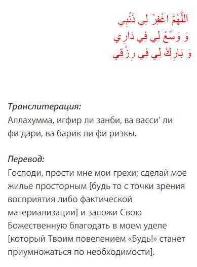 дуа с переводом