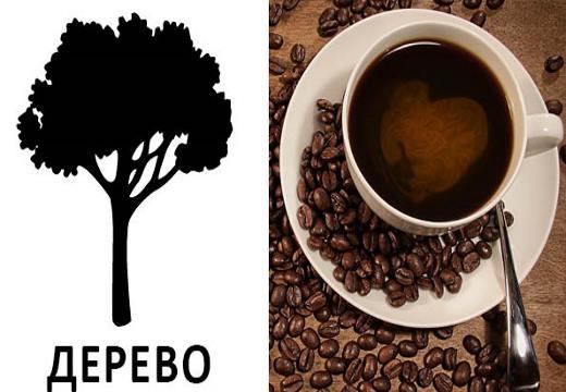 Дерево и кофе