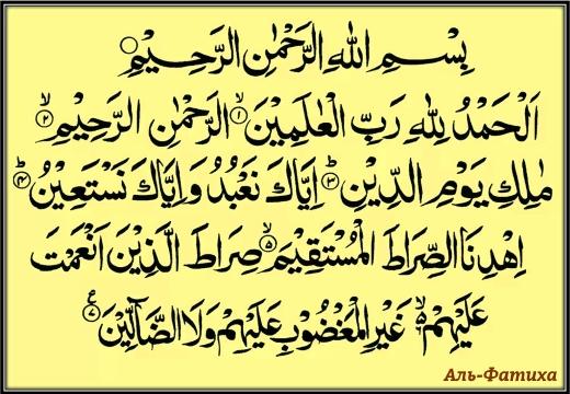 сура аль-фатих