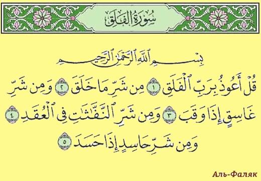 сура аль-фаляк