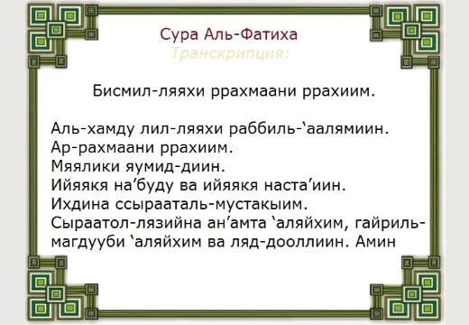 транскрипция суры аль-фатиха