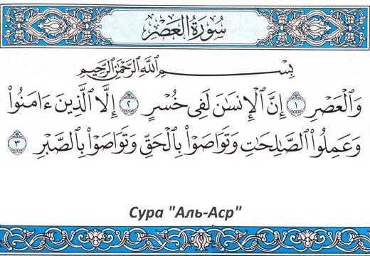 сура аль-аср