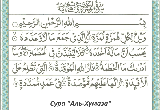 суа аль-хумаза