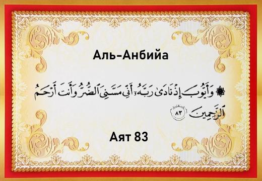 сура аль-анбийа аят 83