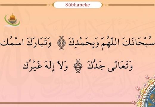 дуа на арабском