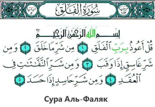 аль-фаляк
