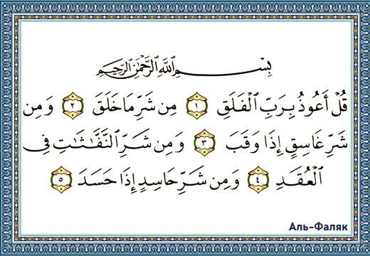сура аль-фаляк текст