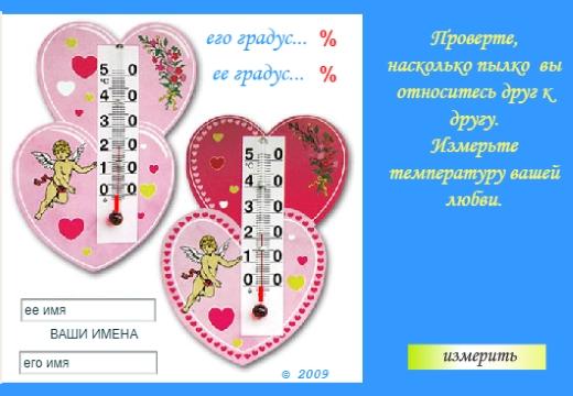онлайн термометр любви