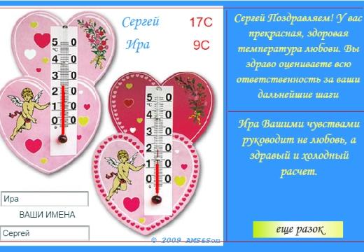 результат в гадании термометр любви