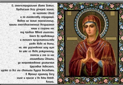 Икона Семистрельная молитва
