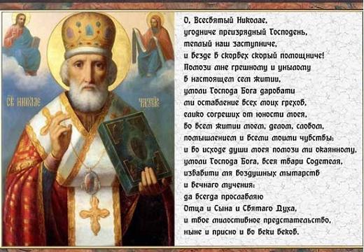 Икона Николая Чудотворца молитва