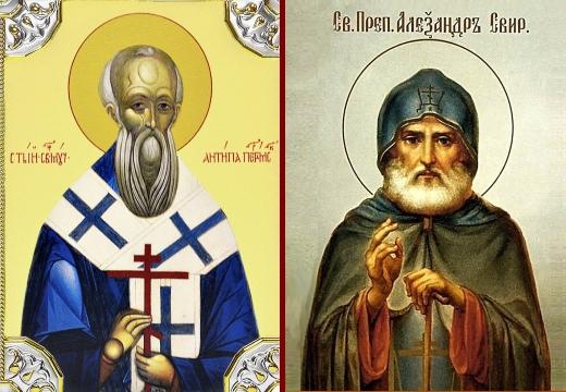 священномученик артип александр свирский