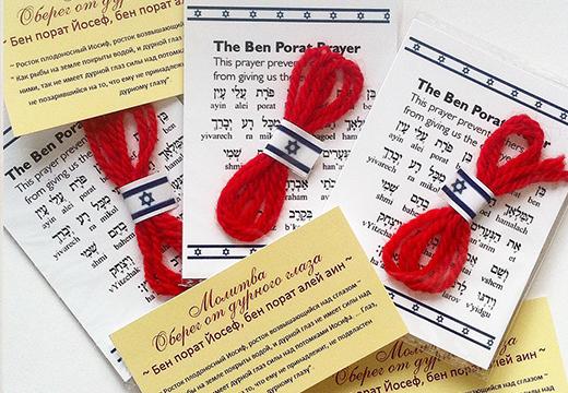 Красная нить с молитвой