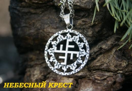 амулет небесный крест