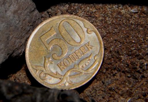 50 копеек на земле