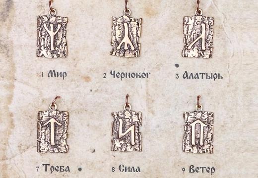 славянские руны названия