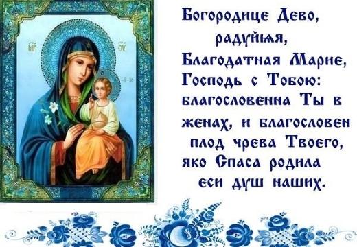 молитва богородица возрадуйся