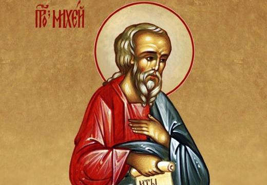 пророк михей