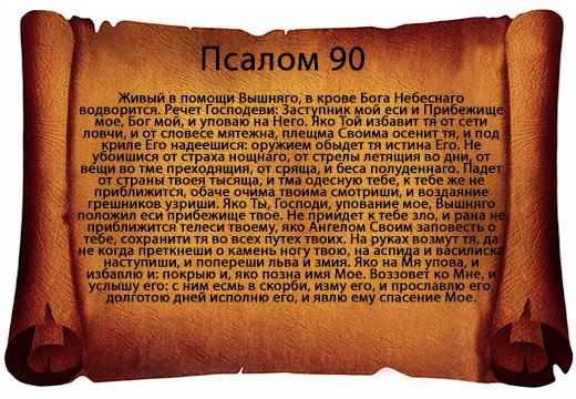 Псалом 90