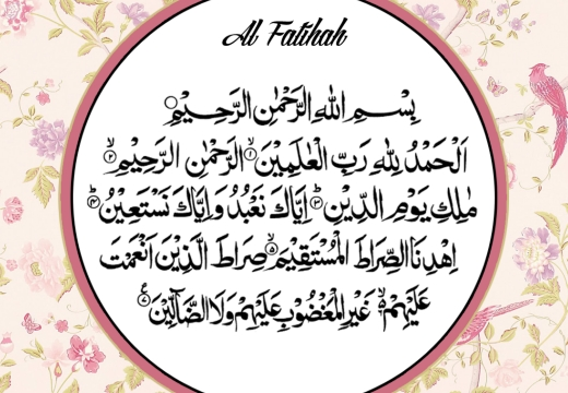 сура аль-фатиха