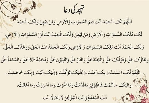 молитва тахаджуд