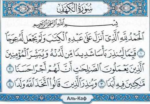 сура аль-каф
