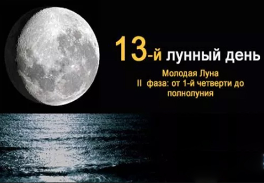 Тринадцатый лунный день