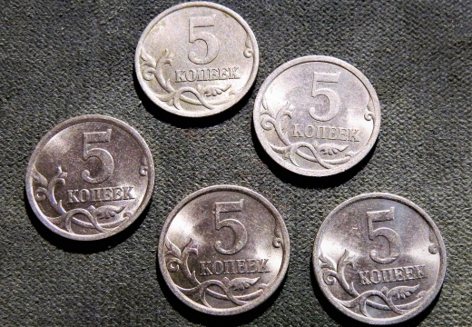 пять монет пять копеек
